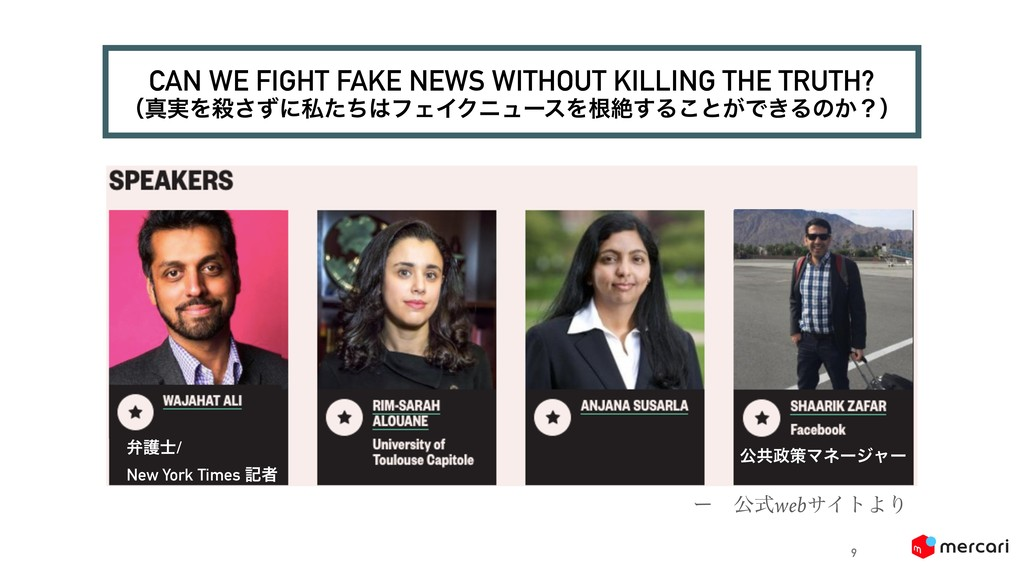 CAN WE FIGHT FAKE NEWS WITHOUT KILLING THE TRUT...