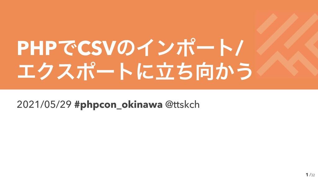 /32 2021/05/29 #phpcon_okinawa @ttskch 1 PHPͰCS...