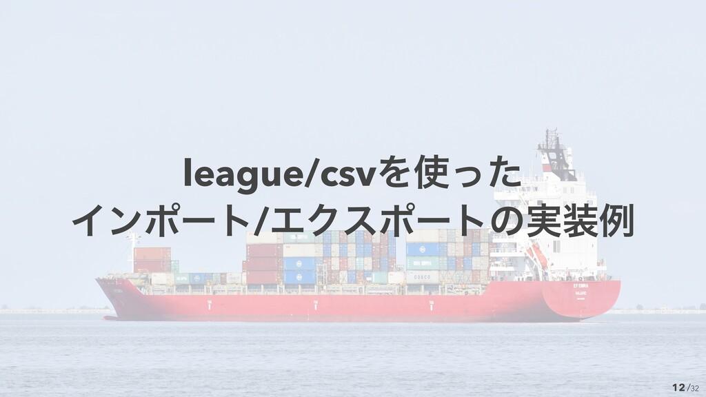 /32 12 league/csvΛͬͨ   Πϯϙʔτ/ΤΫεϙʔτͷ࣮ྫ