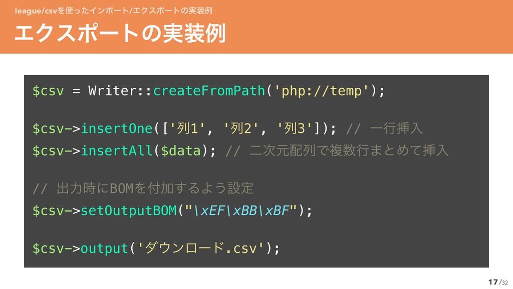 /32 $csv = Writer::createFromPath('php://temp')...