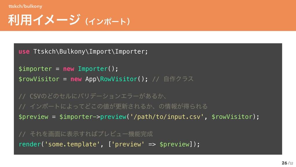 /32 use Ttskch\Bulkony\Import\Importer;ʊ   $imp...