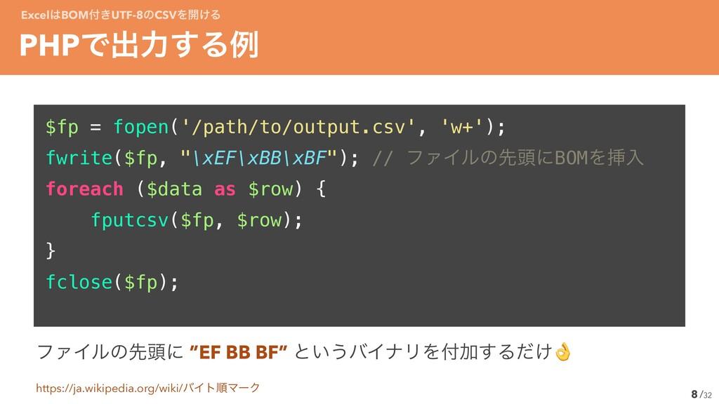 /32 $fp = fopen('/path/to/output.csv', 'w+');ʊ ...