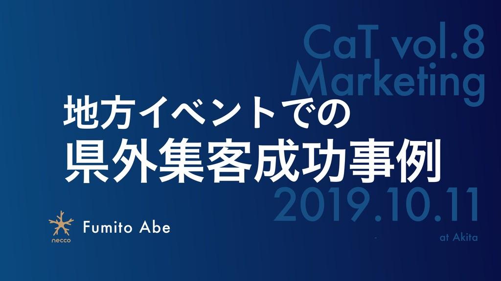Fumito Abe - at Akita CaT vol.8 Marketing 2019....
