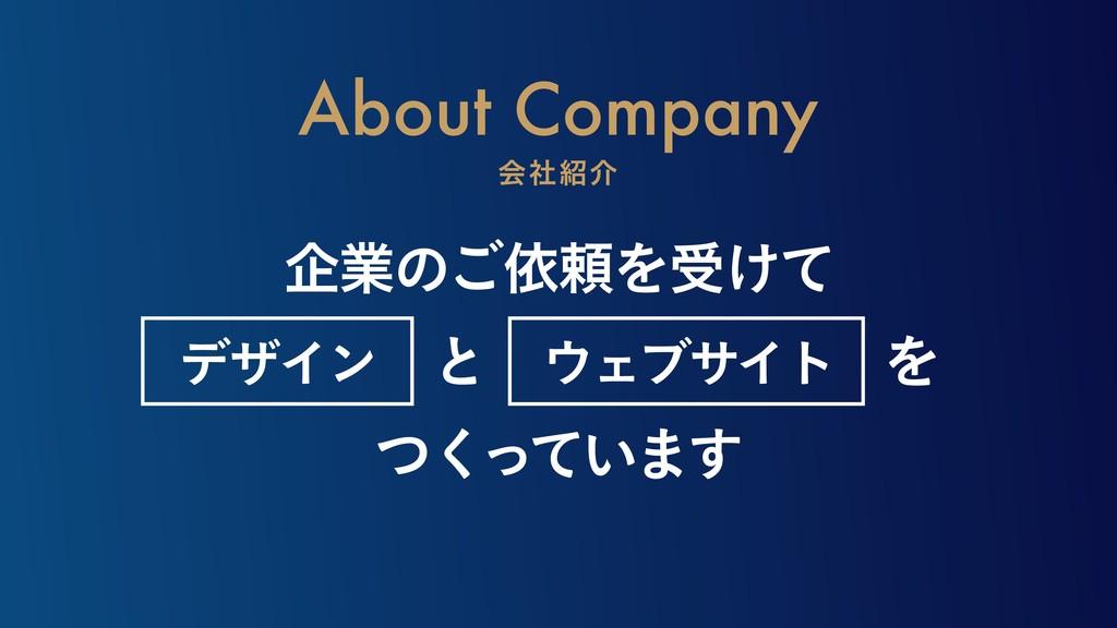 About Company ձࣾհ اۀͷ͝ґཔΛड͚ͯ σβΠϯɹͱɹΣϒαΠτɹΛ...