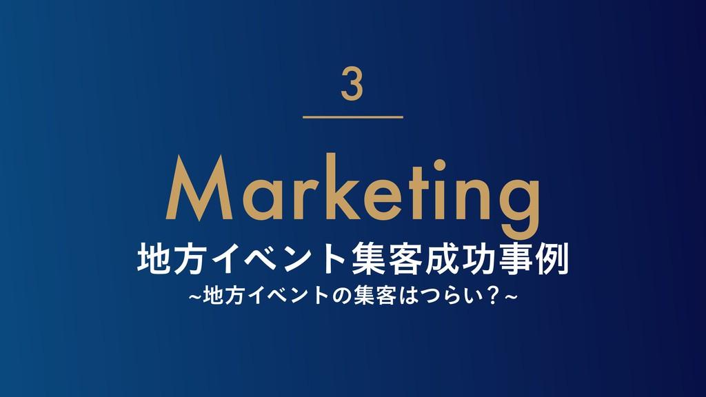 ํΠϕϯτू٬ޭྫ dํΠϕϯτͷू٬ͭΒ͍ʁd Marketing 3