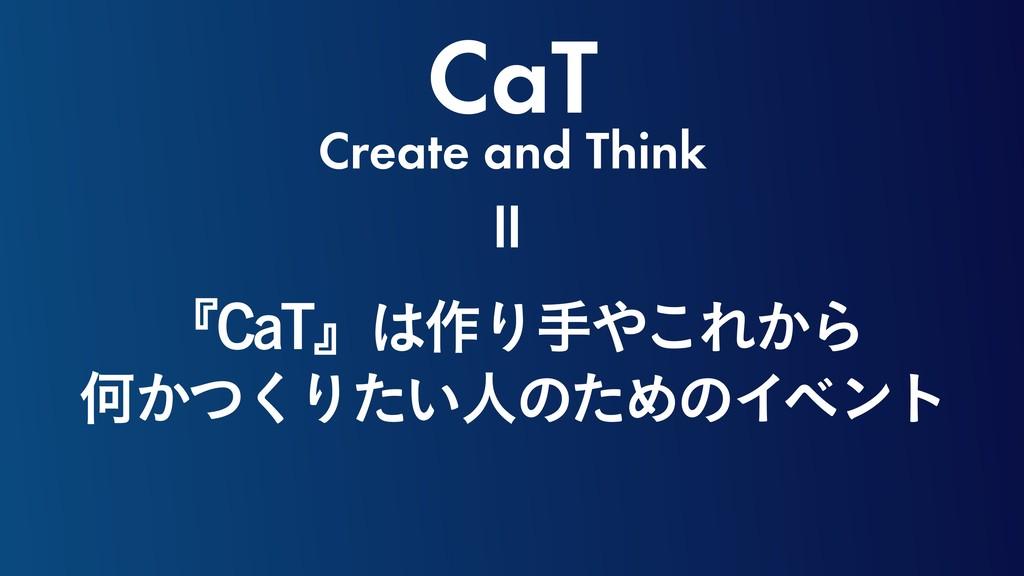 CaT Create and Think  ʰ$B5ʱ࡞Γख͜Ε͔Β Կ͔ͭ͘Γ͍ͨਓ...