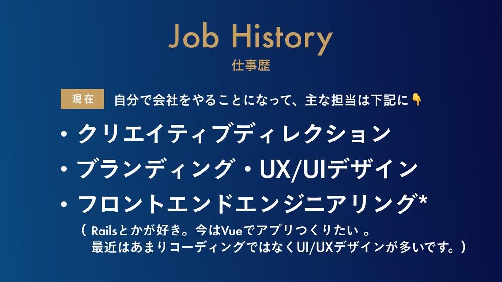 ݱ ࡏ ྺ Job History ɾΫϦΤΠςΟϒσΟϨΫγϣϯ ɾϒϥϯσΟϯάɾ6...