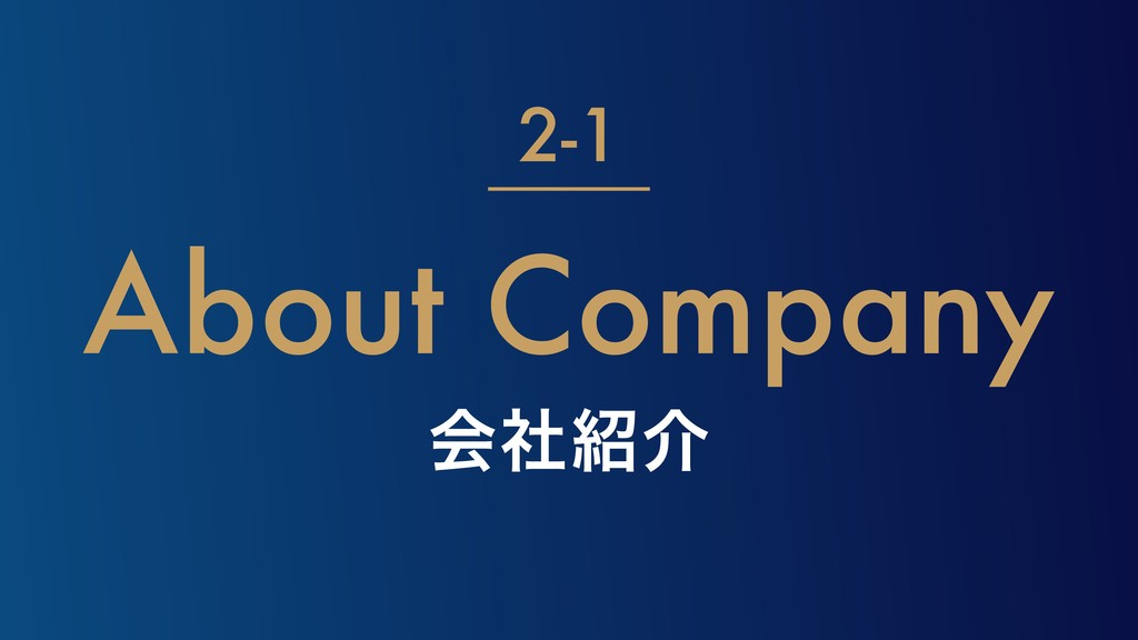 ձࣾհ About Company 2-1