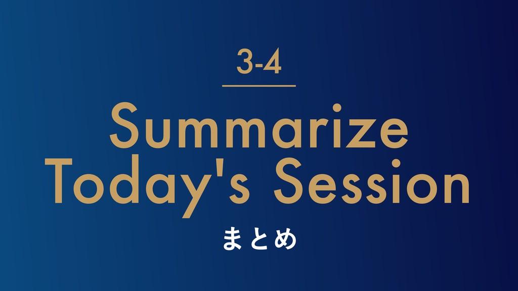 ·ͱΊ Summarize Today's Session 3-4