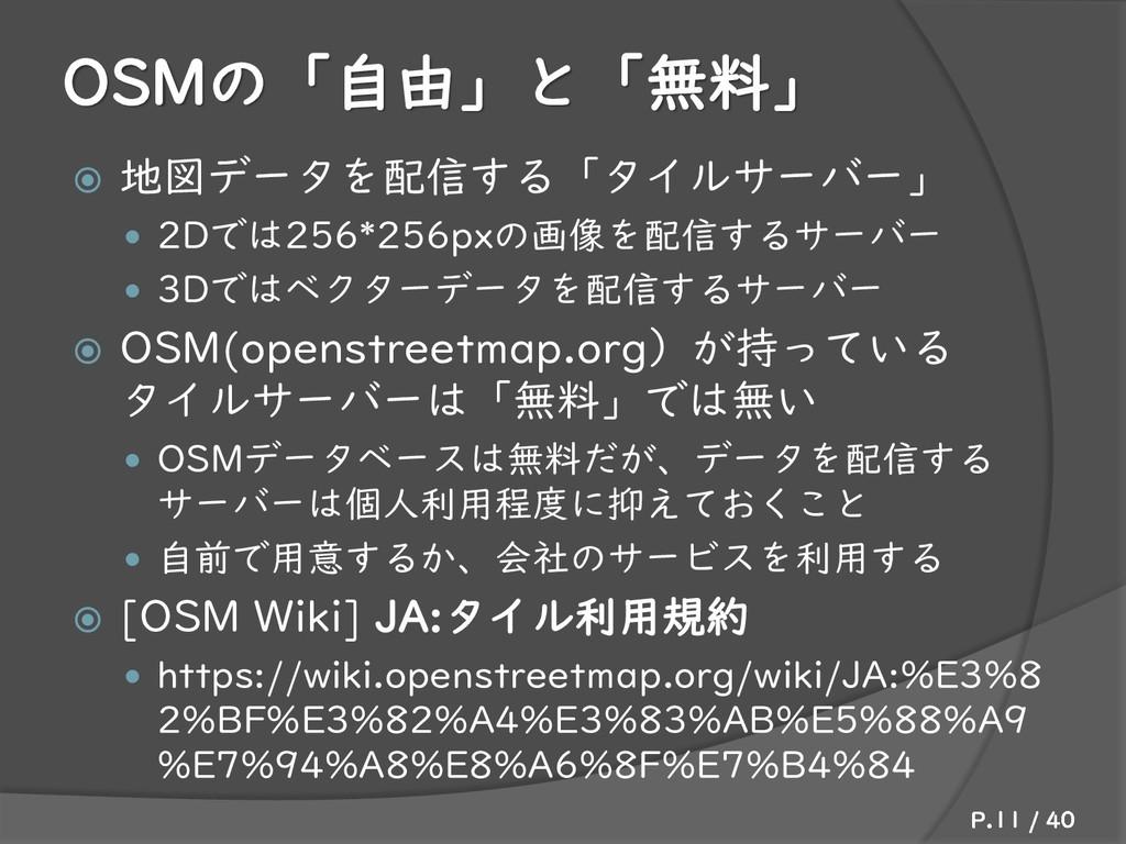 OSMの「自由」と「無料」  地図データを配信する「タイルサーバー」  2Dでは256*2...