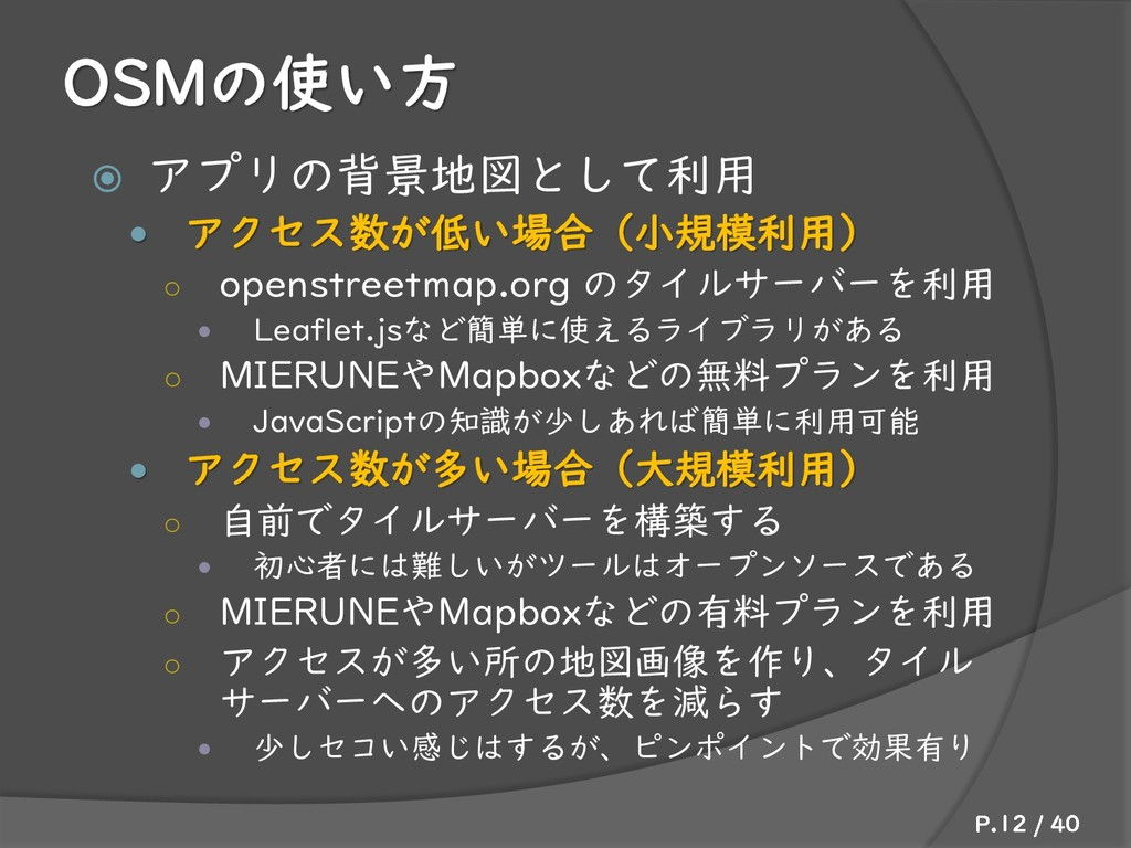 OSMの使い方  アプリの背景地図として利用  アクセス数が低い場合(小規模利用) ○ o...
