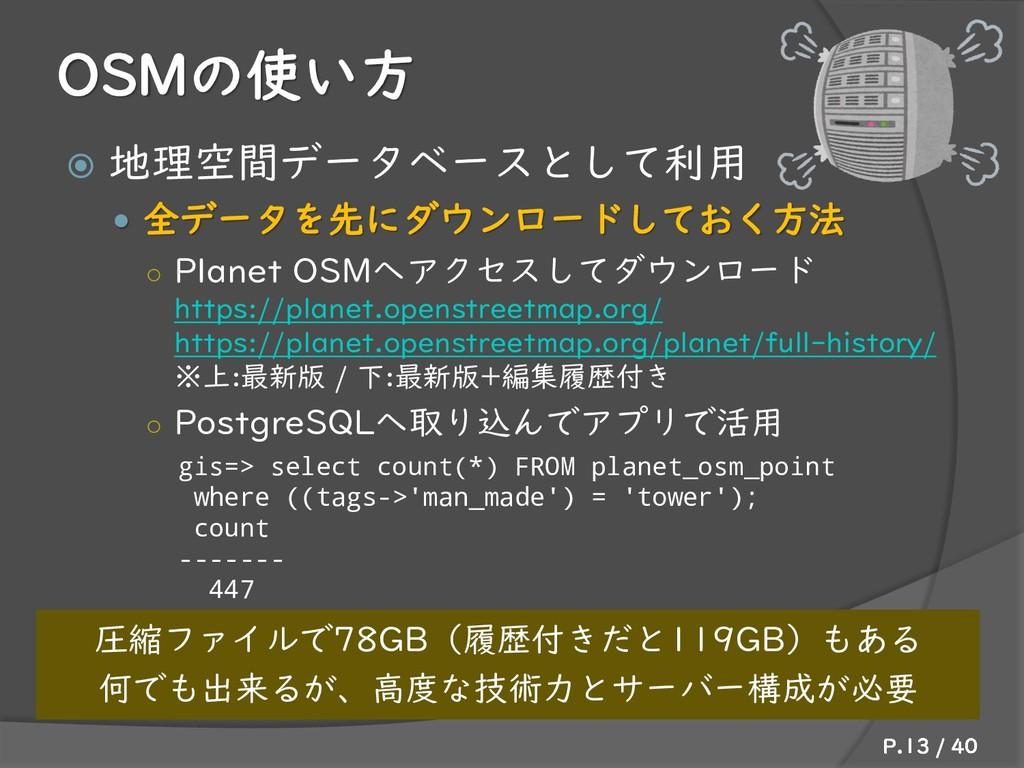 OSMの使い方  地理空間データベースとして利用  全データを先にダウンロードしておく方法...