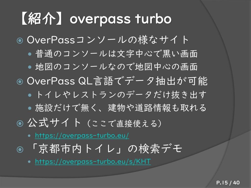 【紹介】overpass turbo  OverPassコンソールの様なサイト  普通のコ...