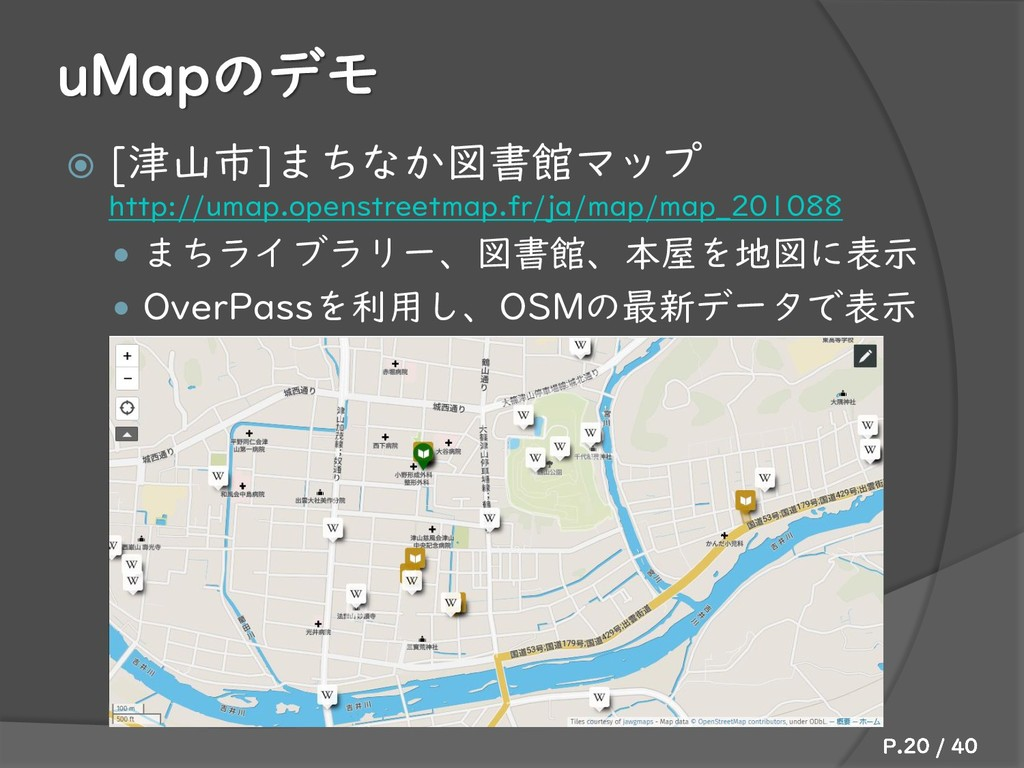 uMapのデモ  [津山市]まちなか図書館マップ http://umap.openstree...