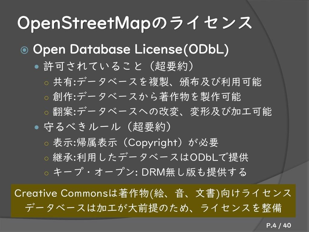 OpenStreetMapのライセンス  Open Database License(ODb...