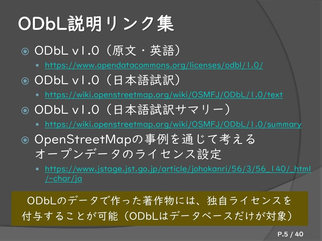 ODbL説明リンク集  ODbL v1.0(原文・英語)  https://www.ope...