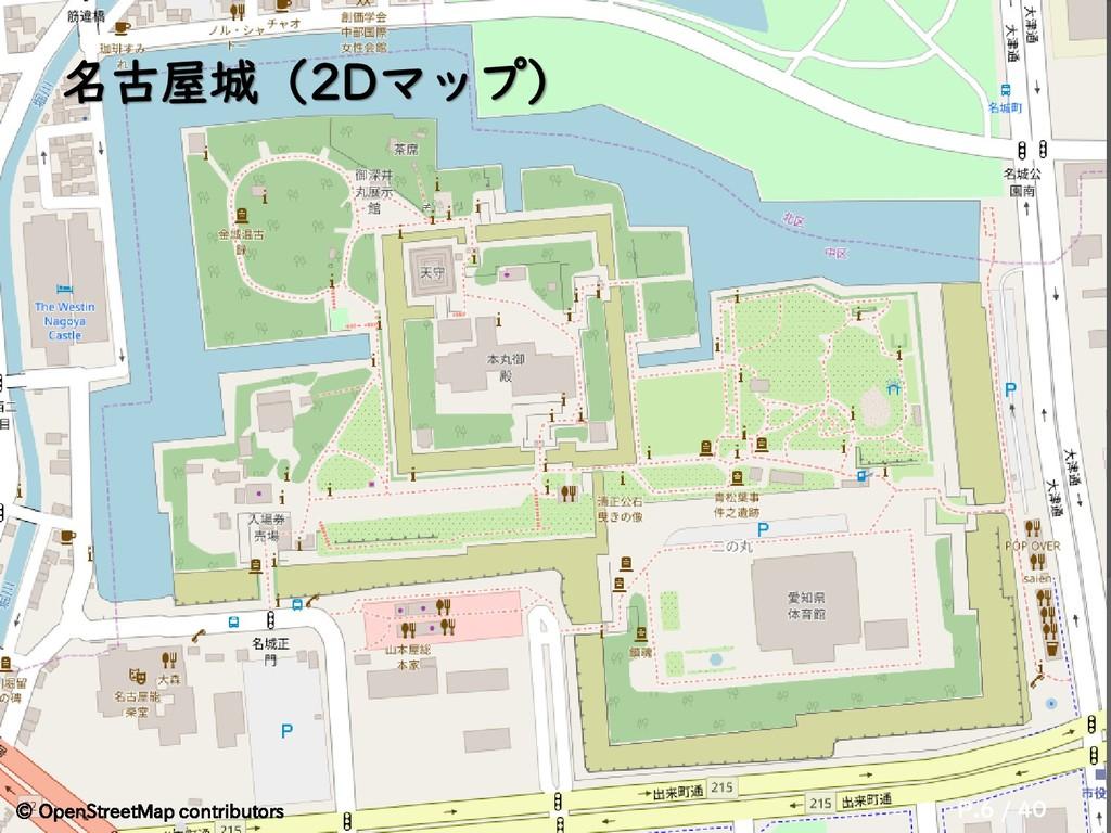 名古屋城(2Dマップ) P.6 / 40 © OpenStreetMap contributo...