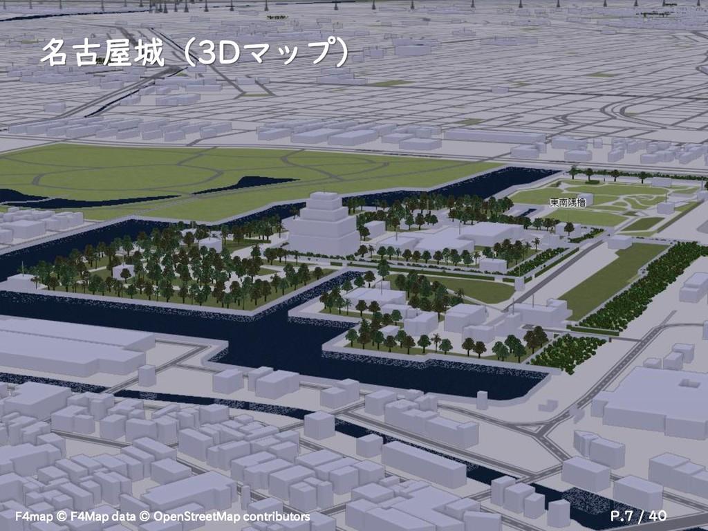名古屋城(3Dマップ) F4map © F4Map data © OpenStreetMap ...