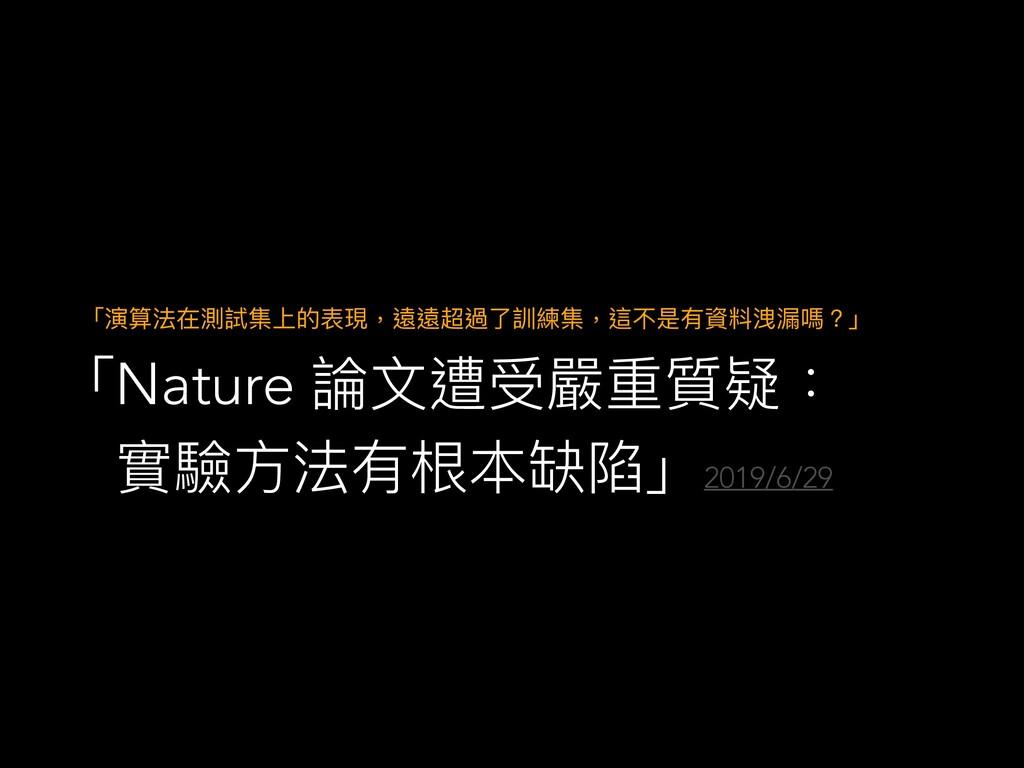 「Nature 論⽂遭受嚴重質疑:  實驗⽅法有根本缺陷」 2019/6/29  「演算法在測...
