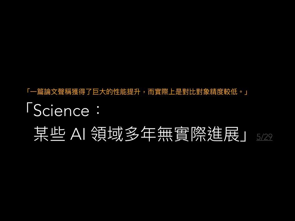 「Science:  某些 AI 領域多年無實際進展」 5/29  「⼀篇論⽂聲稱獲得了巨⼤的...