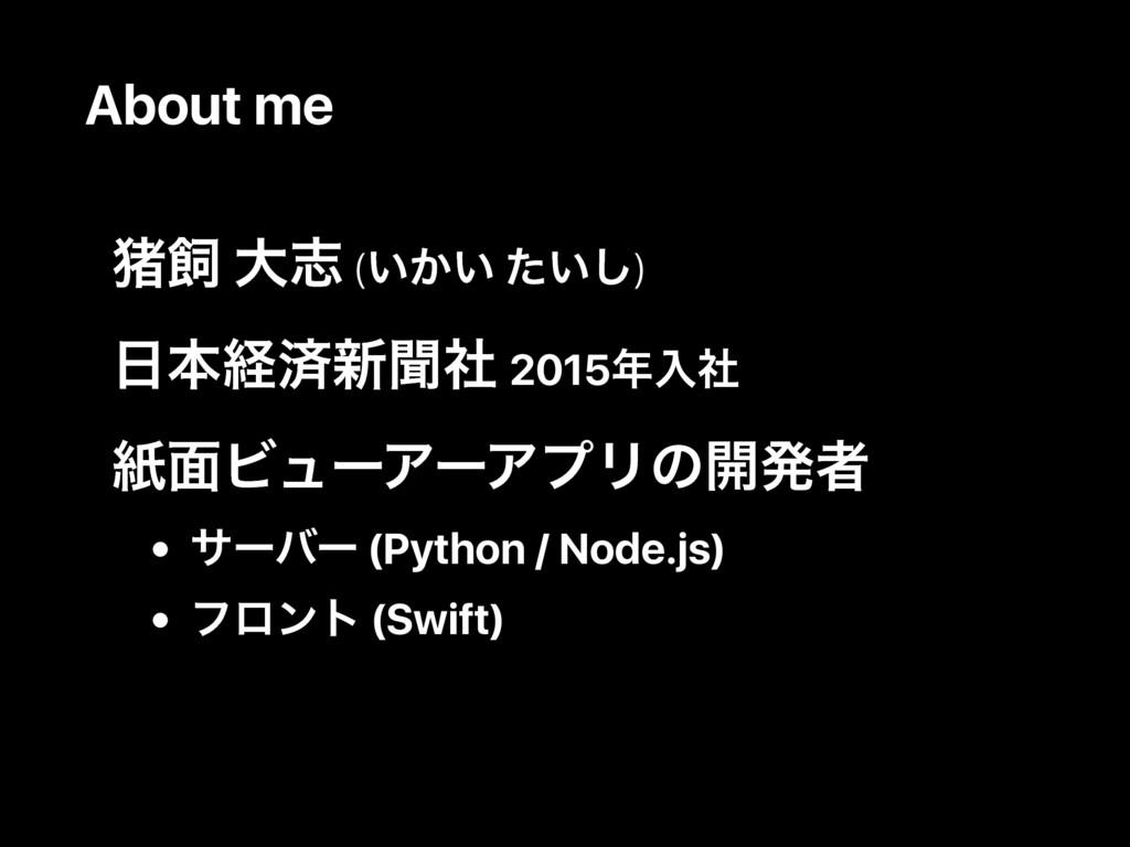 About me ழ େࢤ (͍͔͍ ͍ͨ͠) ຊܦࡁ৽ฉࣾ 2015ೖࣾ ࢴ໘ϏϡʔΞ...