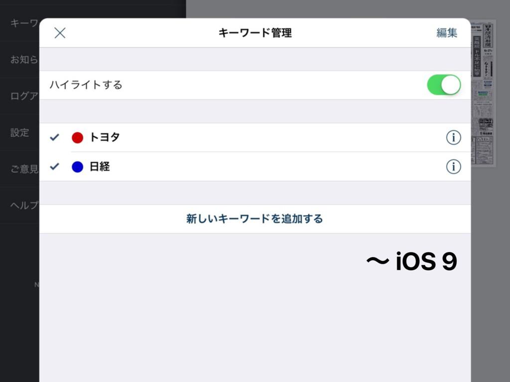 ʙ iOS 9