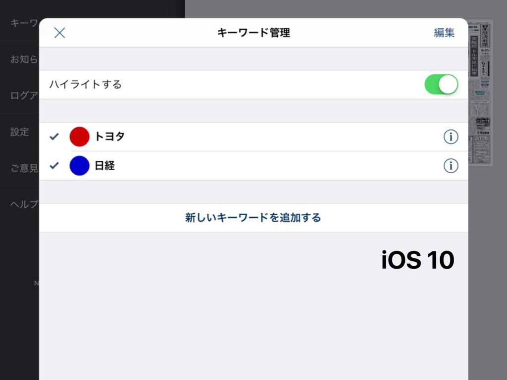 iOS 9 iOS 10