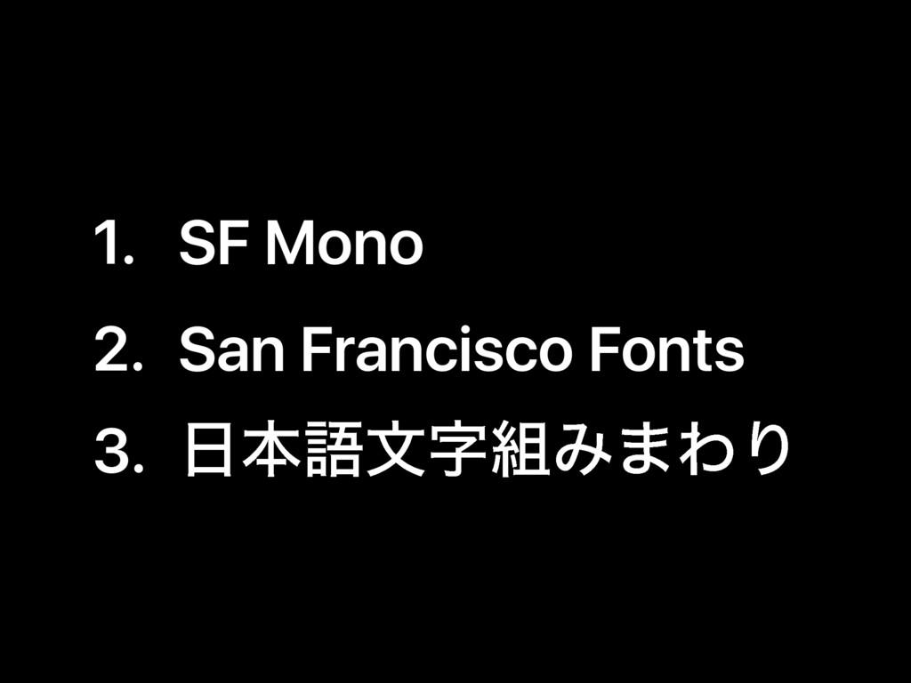 1. SF Mono 2. San Francisco Fonts 3. ຊޠจΈ·ΘΓ