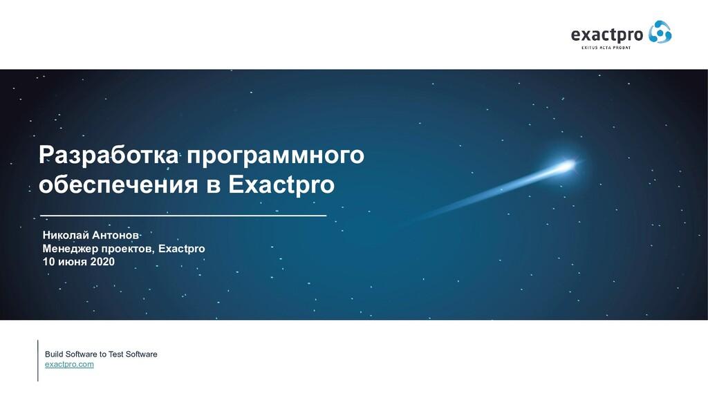 Build Software to Test Software exactpro.com Ра...