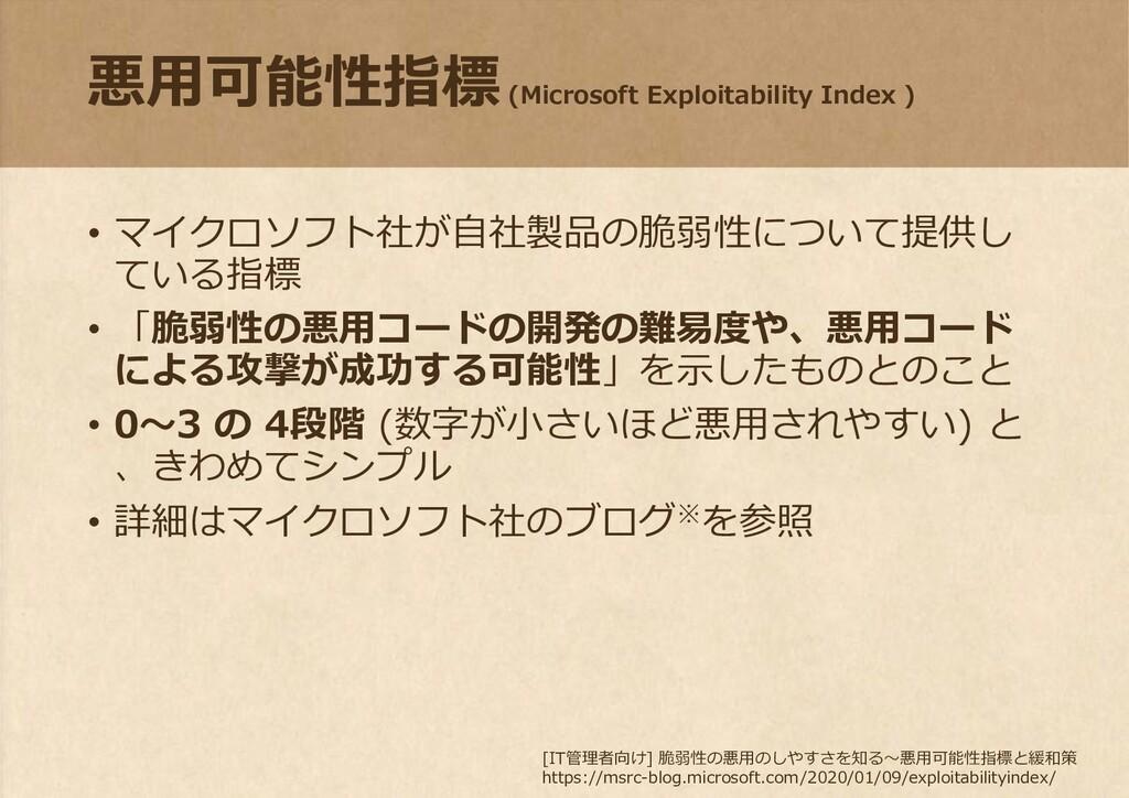 悪用可能性指標 (Microsoft Exploitability Index ) • マイク...