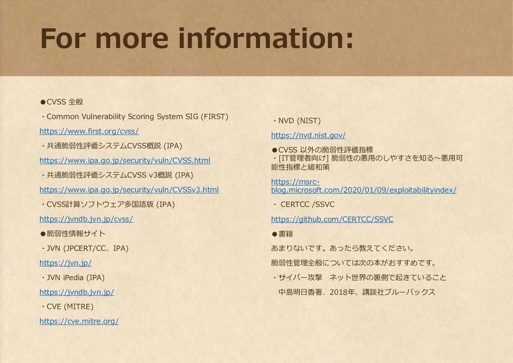 For more information: ●CVSS 全般 ・Common Vulnerab...
