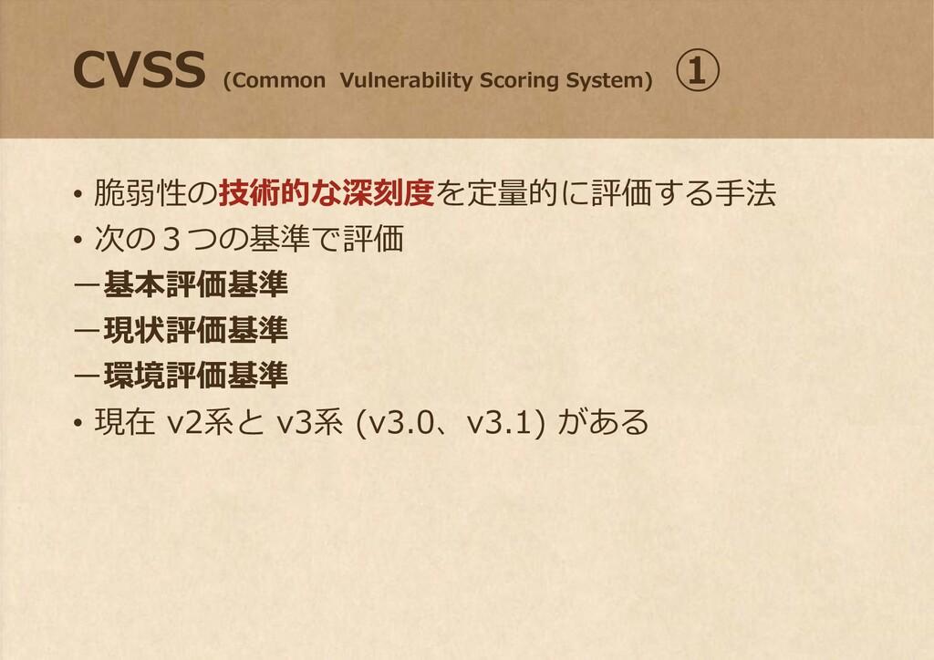 CVSS (Common Vulnerability Scoring System) ① • ...