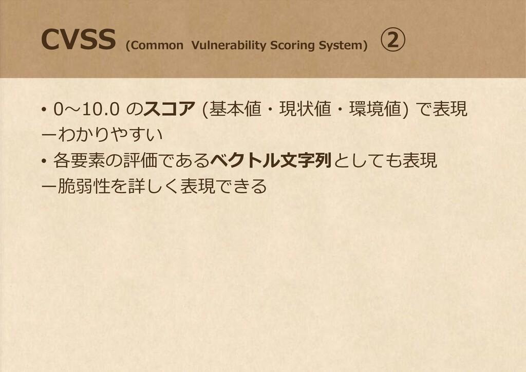 CVSS (Common Vulnerability Scoring System) ② • ...