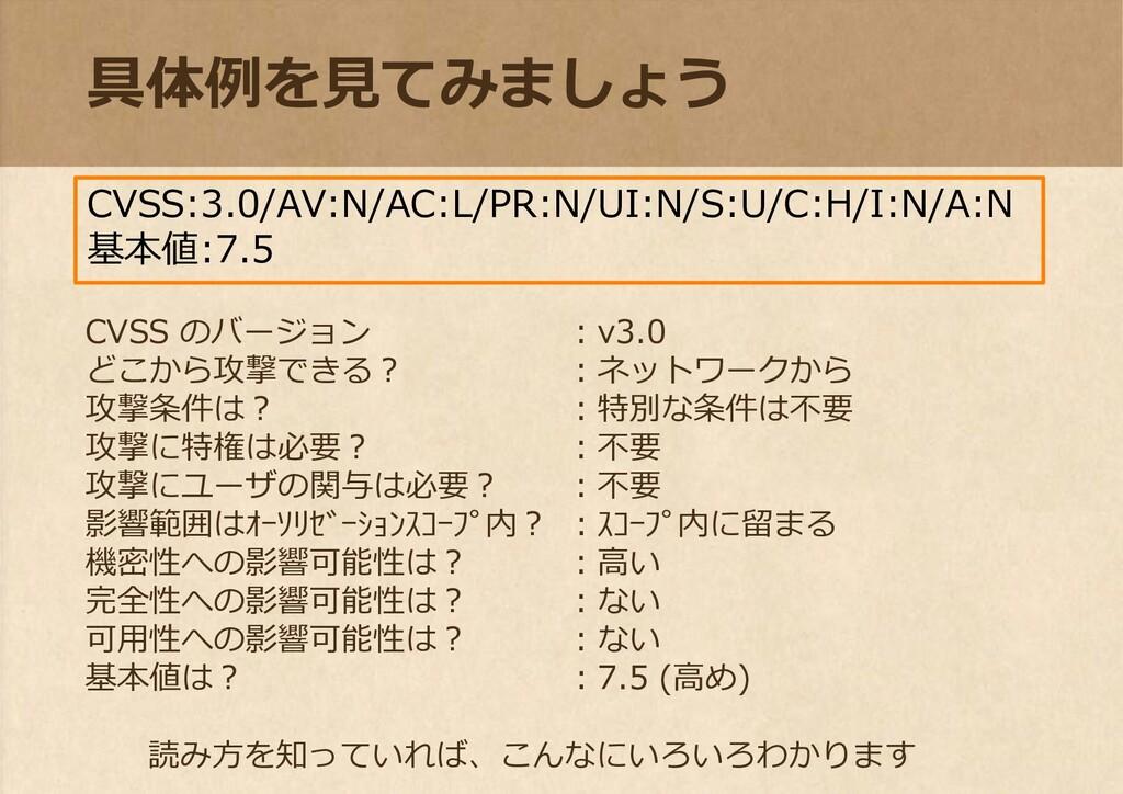 具体例を見てみましょう CVSS:3.0/AV:N/AC:L/PR:N/UI:N/S:U/C:...
