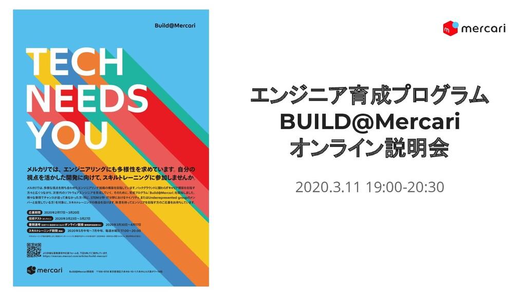 エンジニア育成プログラム BUILD@Mercari オンライン説明会 2020.3.11 1...