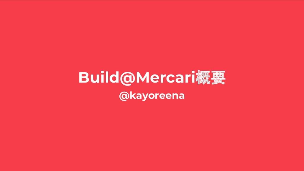 Build@Mercari概要 @kayoreena
