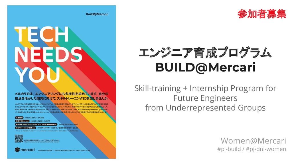 エンジニア育成プログラム BUILD@Mercari Skill-training + Int...