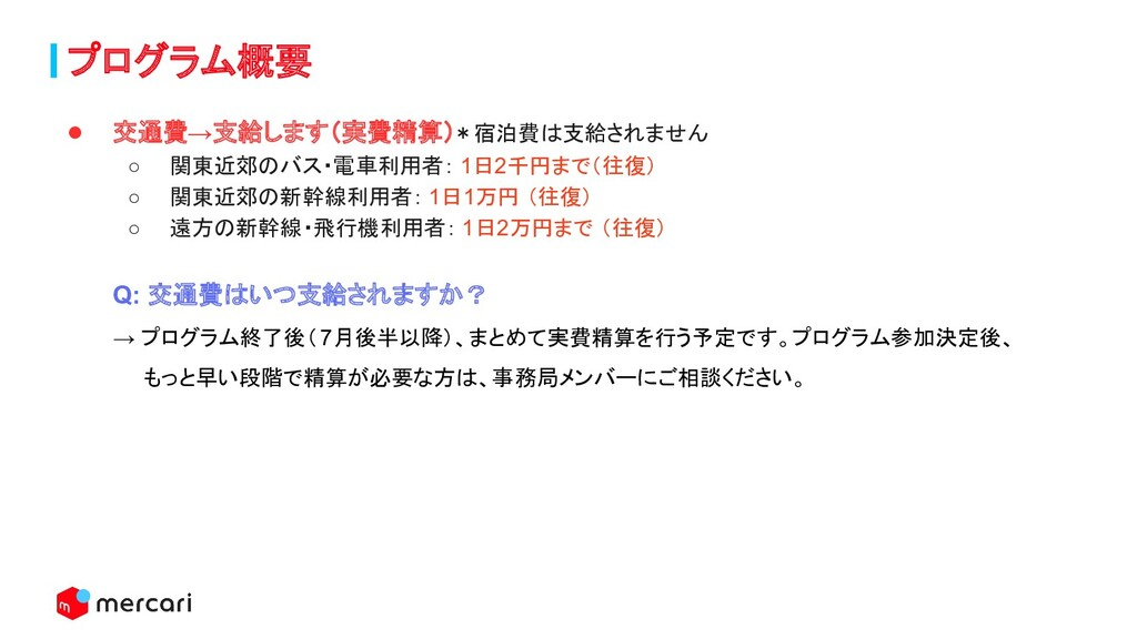プログラム概要 ● 交通費→支給します(実費精算)*宿泊費は支給されません ○ 関東近郊のバス...