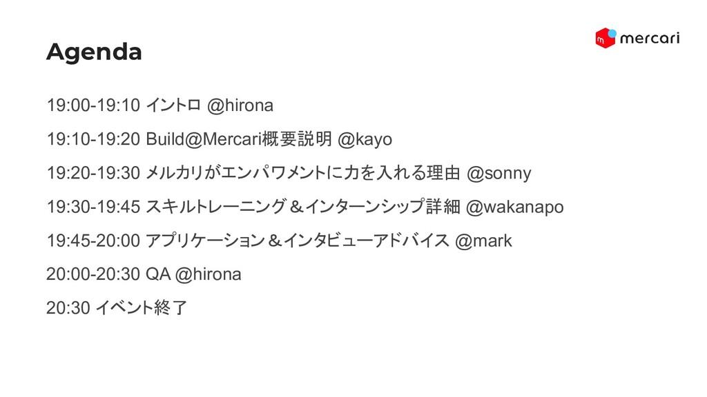19:00-19:10 イントロ @hirona 19:10-19:20 Build@Merc...