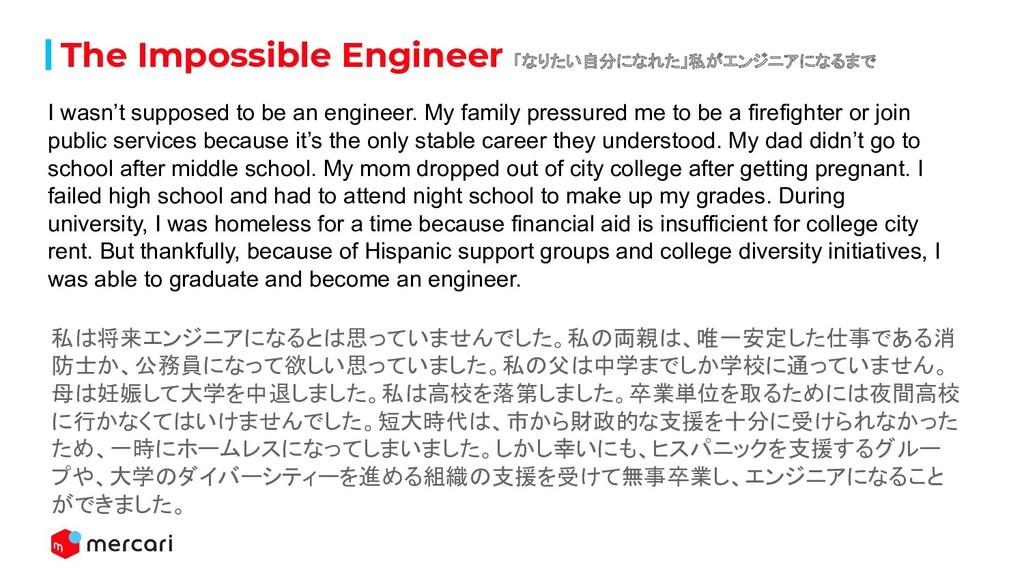 The Impossible Engineer 「なりたい自分になれた」私がエンジニアになるま...