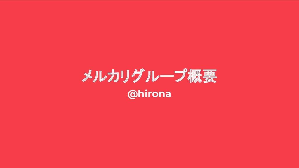 メルカリグループ概要 @hirona