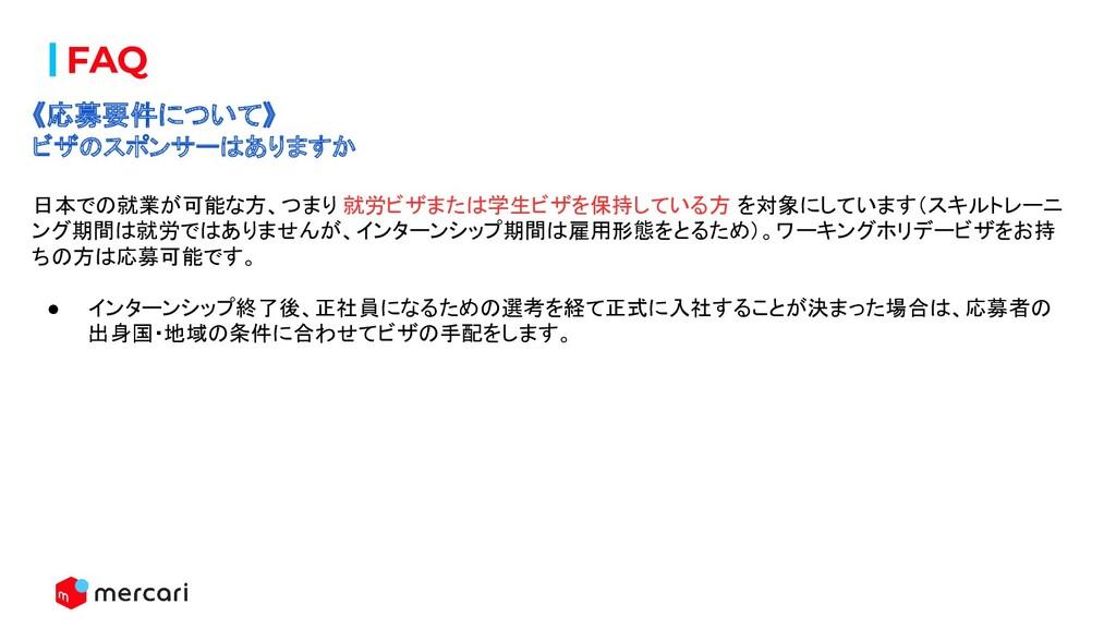 FAQ 《応募要件について》 ビザのスポンサーはありますか 日本での就業が可能な方、つまり 就...