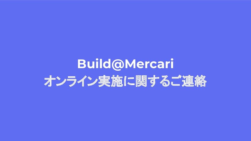 Build@Mercari オンライン実施に関するご連絡
