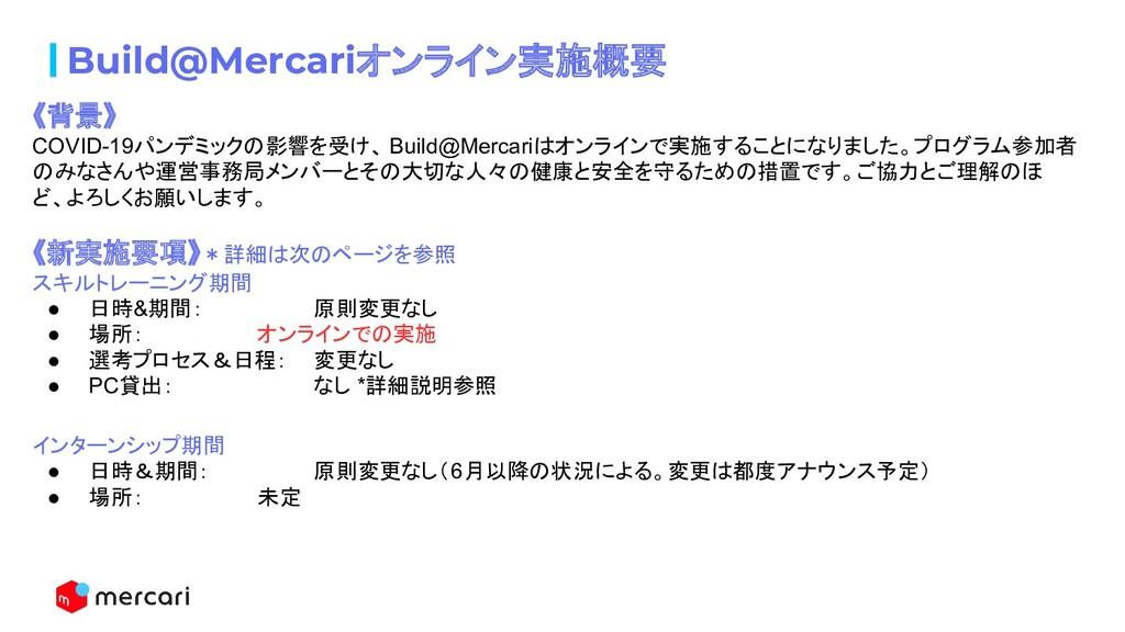 Build@Mercariオンライン実施概要 《背景》 COVID-19パンデミックの影響を受...
