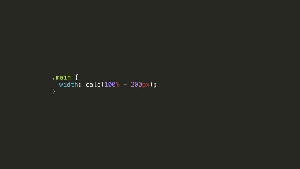 .main { width: calc(100% - 200px); }