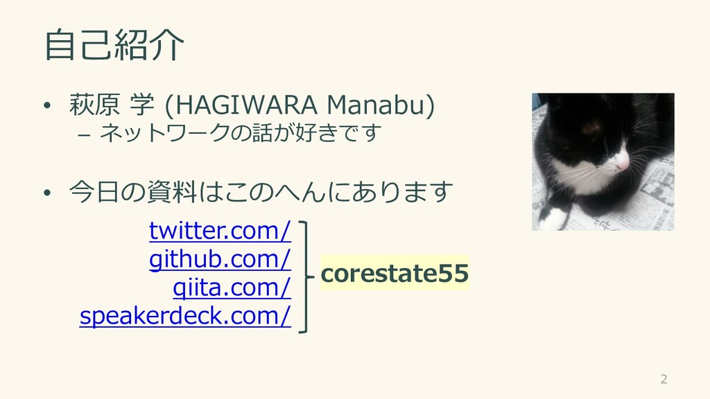 自己紹介 • 萩原 学 (HAGIWARA Manabu) – ネットワークの話が好きです •...