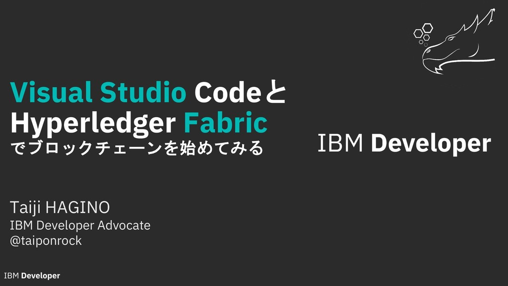 Visual Studio Codeと Hyperledger Fabric でブロックチェー...