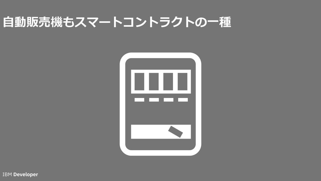 ⾃動販売機もスマートコントラクトの⼀種