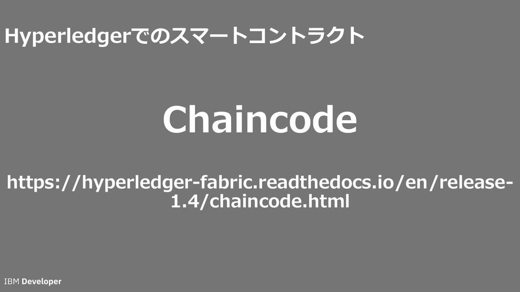 Hyperledgerでのスマートコントラクト Chaincode https://hyper...