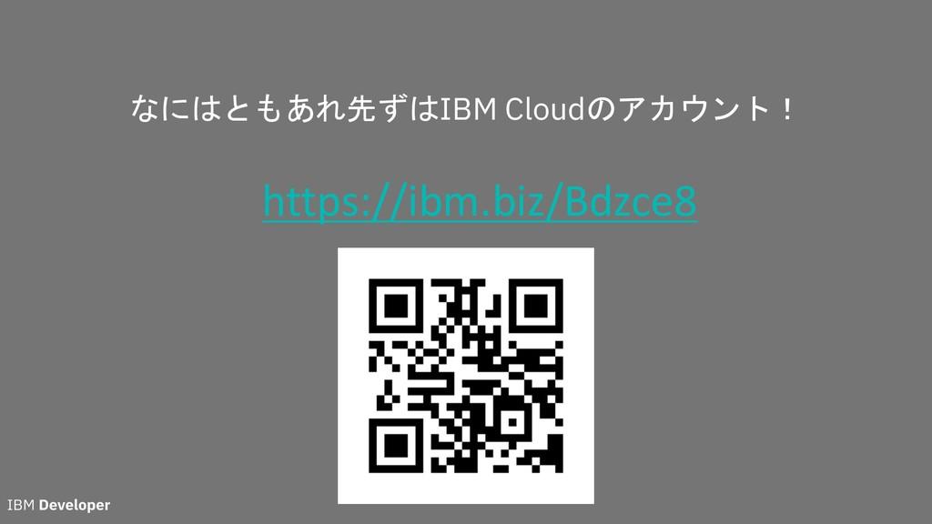 https://ibm.biz/Bdzce8 なにはともあれ先ずはIBM Cloudのアカウン...